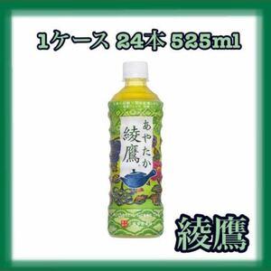 【新品】1ケース 24本 綾鷹 525ml ペットボトル あやたか コカ・コーラ 綾鷹