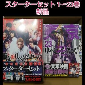 東京卍リベンジャーズ 東リベ 1-23巻 スターターセット 全巻シュリンク付