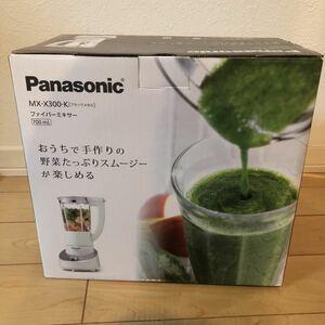 ※お値下げ中!※Panasonic ファイバーミキサー MX-X300-K ブラックメタル