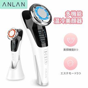 ANLAN 温冷美顔器 目元ケア 温熱振動 イオン導入 浸透 イオン導出 毛穴ケア 美肌 小顔 フェイスケア