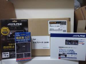 【新品・在庫有】ALPINEアルパインX9Z-AL+液晶フィルム+ビルトインUSB/HDMI+バックカメラSET アルファード30系H27/1~R1/12 ビッグX 9型