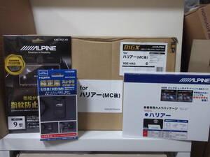 【新品・在庫有】ALPINEアルパインX9Z-HA2+液晶フィルム+ビルトインUSB/HDMI+バックカメラSET ハリアー60系後期H29.6~R2.6 ビッグX 9型