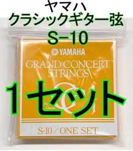 ●ポストに投函・新品・即決・送料無料・ヤマハ 高級クラシックギター弦  YAMAHA S10 1セット