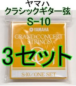 ●ポストに投函・新品・即決・送料無料・ヤマハ 高級クラシックギター弦  YAMAHA S10 3セット