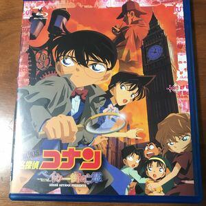 劇場版 名探偵コナンベイカー街の亡霊 Blu-ray