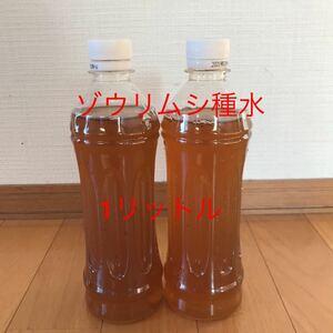 メダカ針子、稚魚餌 【ゾウリムシ種水】1リットル