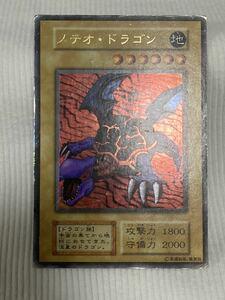 遊戯王カード 初期版 メテオ.ドラゴン ウルトラレア 1枚 角スレ、凹み傷があります S3