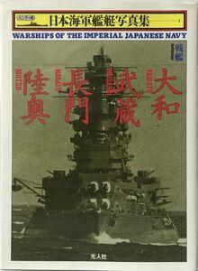 「ハンディ判日本海軍艦艇写真集1 戦艦大和・武蔵・長門・陸奥」帯無し再販 光人社
