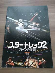 即決☆スター・トレック2 カーンの逆襲☆☆☆古パンフレット☆USED☆送150円