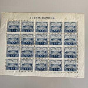 満州国皇帝来訪10銭シート