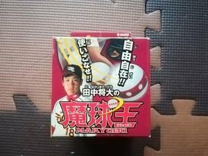 【中古】田中将大の魔球王 U-MATE