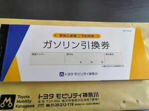 トヨタモビリティ神奈川 ガソリン引換券 500L トヨタ車以外にも使用可 レギュラー1Lあたり129円と激安! 5L券×100枚