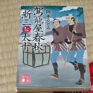駕籠屋春秋 新三と太十 岡本さとる 著 講談社文庫