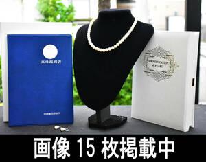 アコヤ養殖真珠 ネックレス K14WGイヤリング セット 中央宝石研究所 鑑別書付き 画像15枚掲載中