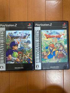 ドラゴンクエスト 8と ドラゴンクエスト5 アルティメットヒッツ PS2