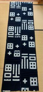 古布 福の字のかすり 藍染め 文字絣 伝統工芸 手織り 久留米絣 織物 絣糸 リメイク 古布 はぎれ ハギレ 材料 ハンドメイド