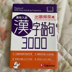 高校入試 頻度順 漢字語句3000 受験研究社