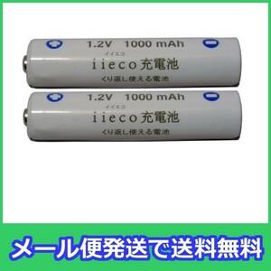 2本セット ニッケル水素充電式電池 単4形 大容量1000mAhタイプ 充電回数500回
