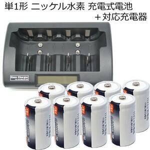 容量6500mAh 500回充電 充電式ニッケル水素電池 単1形 8本+充電器 RM-39 セット