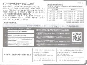 最新★ONKYO オンキヨー株主優待クーポン