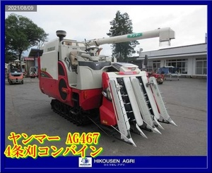 ★ヤンマー:YANMAR:AG467:コンバイン:4条刈:67馬力:グレンタンク:デバイダー:自動水平:リモコンオーガ:エコモード:AG467:HIKOUSEN