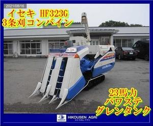 ★★イセキ:ISEKI:HF323G:コンバイン:3条刈:23馬力:フロンティアファイター:パワステ:グレンタンク:オーガ:HST:HF323G:HIKOUSEN
