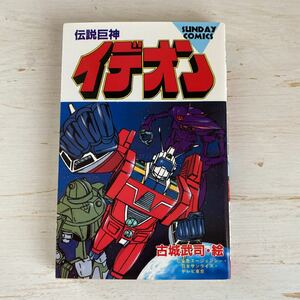 伝説巨神 イデオン 古城武司 SUNDAY COMICS