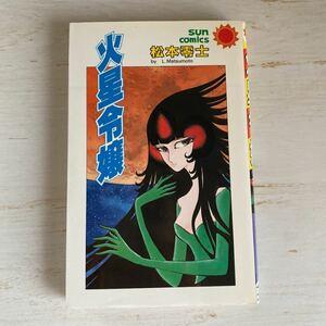 初版 火星令嬢 松本零士 サンコミックス