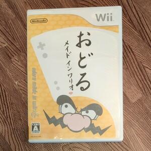 【Wii】 おどる メイド イン ワリオ