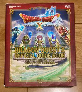 ドラゴンクエスト10 目覚めし五つの種族 オンライン 公式ガイドブック 上巻 下巻 みちくさ冒険ガイド2 3巻セット