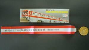 東京モノレール 開業20周年記念乗車券 布製の切符4枚綴り・メダル付き 1984年 東京モノレール