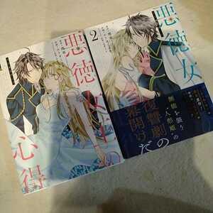 初版!悪徳女王の心得 1.2巻セット 全巻漫画