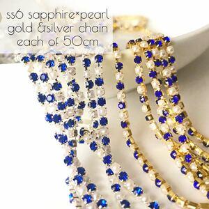 ss6 ブルー×パール ゴールド&シルバー 50cmずつ パールチェーン クローズ 素材 パーツ ハンドメイド オリジナル 飾り