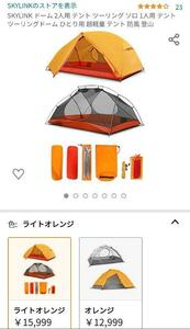 ドーム 2人用 テント ツーリング ソロ 1人用 ひとり 超軽量 テント