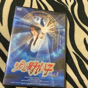 ゾンビ屋れい子DVD