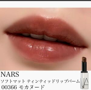 【値下げ不可】NARS ソフトマット ティンティッド リップバーム 00366 モカヌード