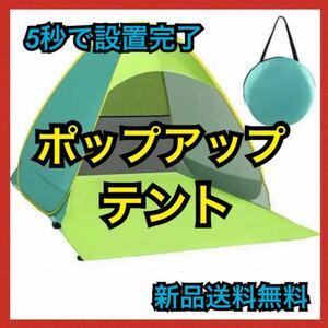 【週末セール!!】ポップアップテント サンシェードテント ビーチテント 2-3人用
