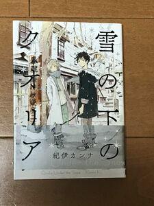 ☆BLコミック☆雪の下のクオリア 紀伊カンナ★帯付きH&C Comics CRAFTシリーズ 大洋図書