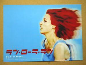 映画チラシ「ラン・ローラ・ラン 走れ、ローラ!愛のために」フランカ・ポテンテ 1998年ドイツ