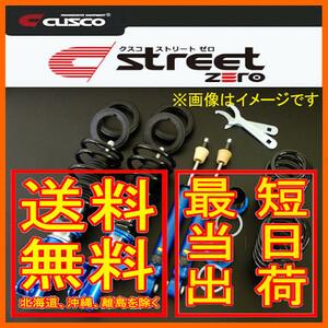 クスコ 車高調 Street ZERO ストリートゼロ レクサス SC FR SC430 UZZ40 3UZ-FE ゴム固定式/ゴム固定式 05/8~2010/07 188 61P CN