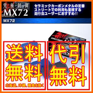 エンドレス MX72 前後セット スカイライン BNR34(GT-R)(Vスペック、VスペックN1含) 99/1~2002/08 MX72290291