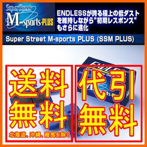 エンドレス SSMPLUS フロント スカイライン BNR32 (GT-R Vスペック) 93/2~1995/01 EP290MP