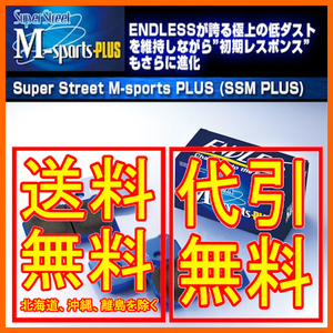 エンドレス SSMPLUS フロント スカイライン BNR34(GT-R)(Vスペック、VスペックN1含) 99/1~2002/08 EP290MP