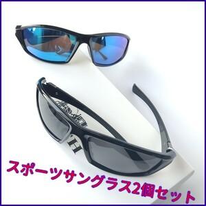 紫外線カット スポーツサングラス&ミラータイプスポーツサングラス ダークブルー 2本セット