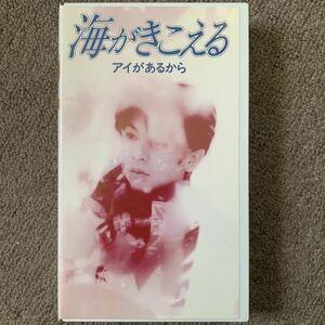 【VHS 】 海がきこえる アイがあるから 武田真治 高岡早紀 氷室冴子 映像特典付き 未DVD化