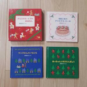 クリスマス・イブのおはなし (3冊) 長尾玲子 あっちゃんとゆびにんきょう 絵本 えほん