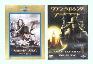 DVD ヴァン・ヘルシング リミテッド・バージョン&アニメーテッド ヴァン・ヘルシング 2枚セット(管理番号 D-0013)