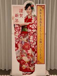 Horikita Maki kimono life-size panel / 2009 year Fuji color New Year's card pop POP