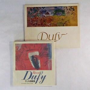 ディフィ展 図録 1967年 二冊 送料込