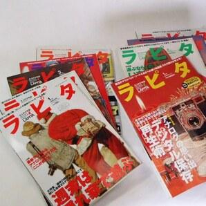 ラピタ 小学館雑誌2004・2005年 十七冊 送料込